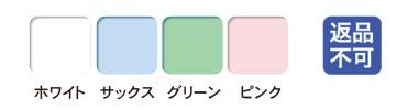 クリーンコート カラー:ホワイト・サックス・グリーン・ピンク