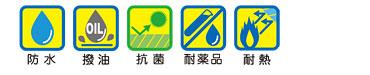 防水・撥油・抗菌・耐薬品・耐熱