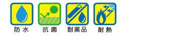 防水・抗菌・耐薬品・耐熱