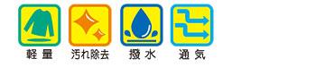 軽量・汚れ除去・撥水・通気