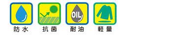 防水・軽量・抗菌・耐油