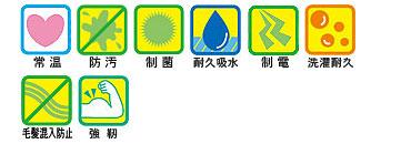 常温・防汚・制菌・耐久吸水・制電・洗濯耐久・毛髪混入防止・強靭