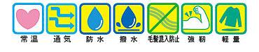 常温・通気・防水・撥水・毛髪混入防止・強靭・軽量