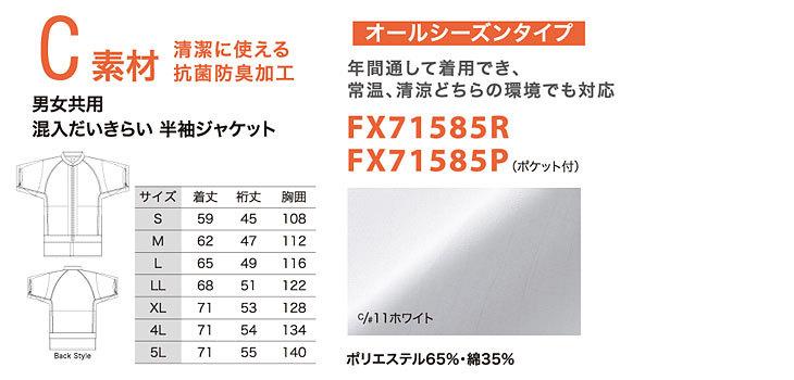 食品白衣 半袖ジャケット C素材(オールシーズンタイプ)