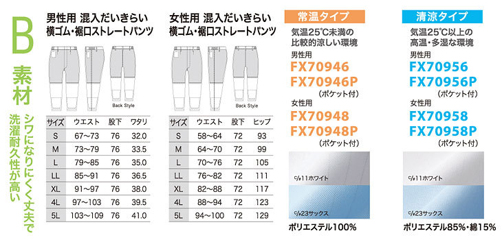 B素材 シワになりにくく丈夫で洗濯耐久性が高い(常温タイプ・清涼タイプ)